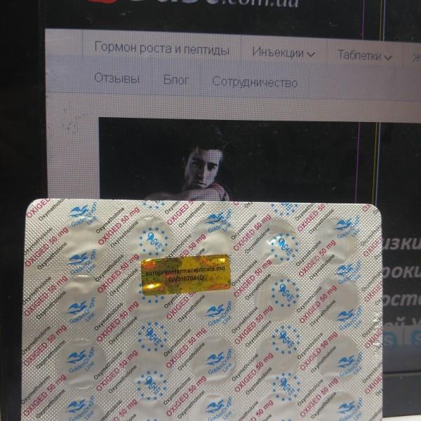 OXIGED 50 100 tab х 50 mg/tab oxymetholone Golden Dragon по лучшей цене