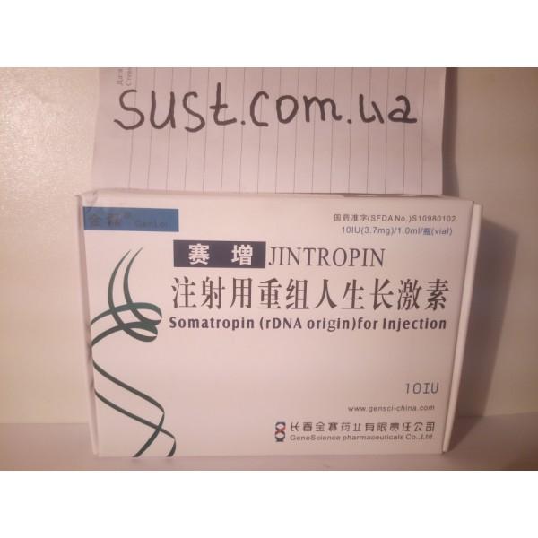 Купить Джинтропин гормон роста 10ед